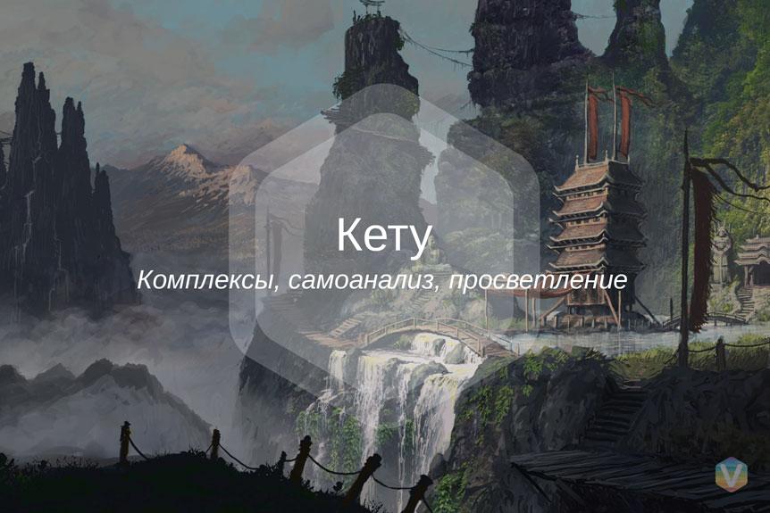 Кету в Джйотиш - Ведической астрологии