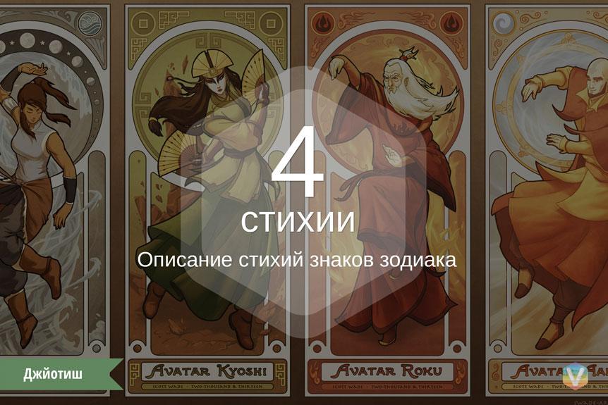 4 стихии