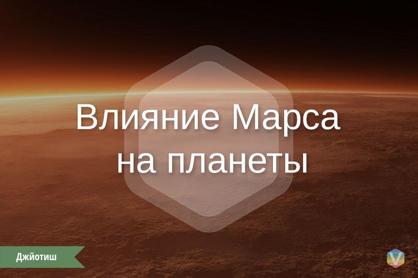 Влияние Марса на планеты