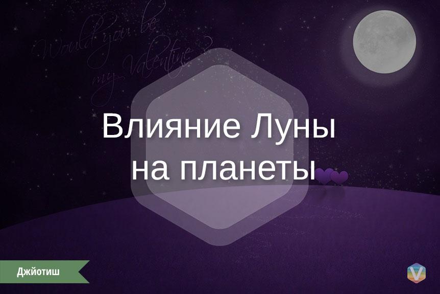 Влияние Луны на планеты